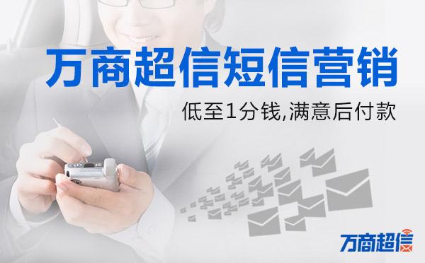 地产销售怎样给高端客户发推广短信