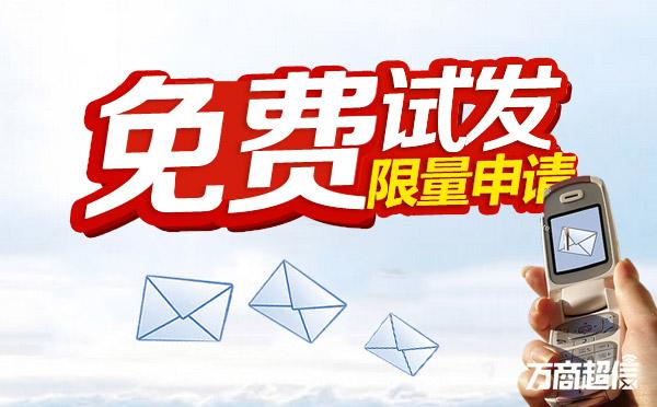 南宁有哪些短信群发的公司