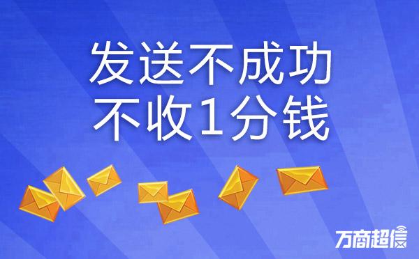 求推荐能做日常员工和会员维护通知的短信平台