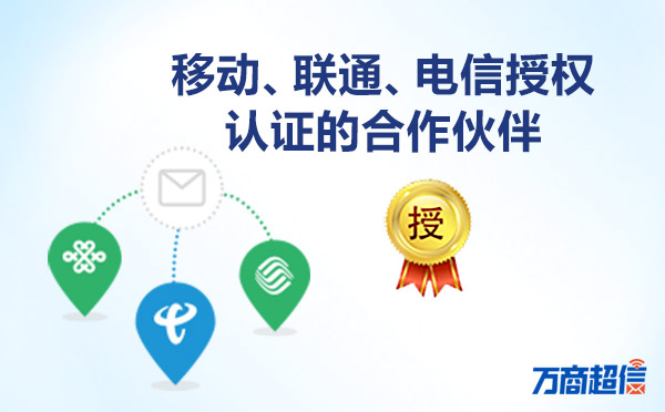 济宁短信群发公司哪个比较好?成功率高