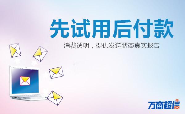 短信收费平台